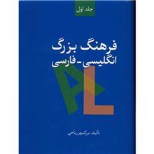 کتاب فرهنگ بزرگ انگليسي - فارسي اثر بزرگمهر رياحي - دو جلدي