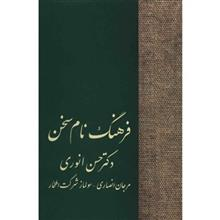کتاب فرهنگ نام سخن اثر مرجان انصاري