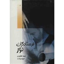 کتاب فرستادگان نور اثر مريم بيات