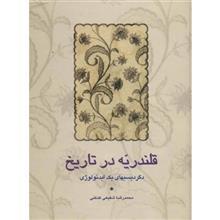 کتاب قلندريه در تاريخ اثر محمدرضا شفيعي کدکني