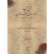 کتاب گل و گياه در هزار سال شعر فارسي اثر  بهرام گرامي