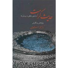 کتاب حديث کرامت اثر محمد استعلامي