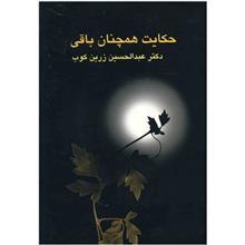 کتاب حکايت همچنان باقي اثر عبدالحسين زرين کوب