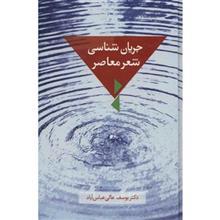 کتاب جريان شناسي شعر معاصر اثر يوسف عالي عباس آباد