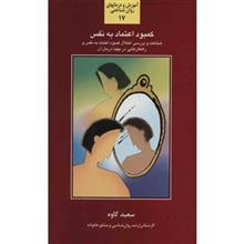 کتاب کمبود اعتماد به نفس اثر سعيد کاوه