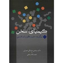 کتاب کيمياي سخن اثر مرتضي چرمگي عمراني