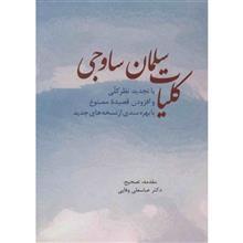 کتاب کليات سلمان ساوجي اثر سلمان ساوجي