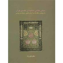 کتاب مباني کلامي اماميه در تفسير قرآن اثر علي راد