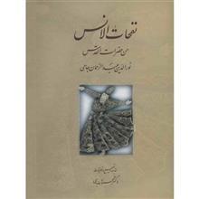 کتاب نفحات الانس من حضرات القدس اثر نورالدين عبدالرحمن جامي