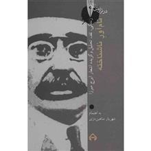 کتاب نام آور ناشناخته اثر شهريار شاهين دژي