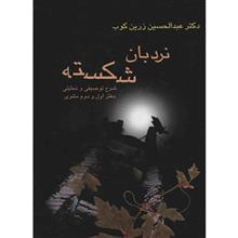 کتاب نردبان شکسته اثر عبدالحسين زرين کوب