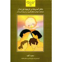 کتاب ناکارآمدي ها در تربيت فرزندان اثر سعيد کاوه