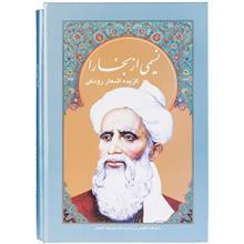 کتاب نسيمي از بخارا جعفر بن محمد رودکي
