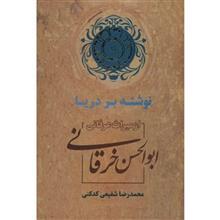 کتاب نوشته بر دريا اثر ابوالحسن خرقاني