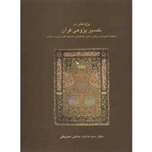 کتاب پژوهشي در تفسيرپژوهي قرآن اثر سيدهدايت جليلي سنزيقي