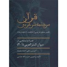 کتاب قرآن سرچشمه نثر عربي اثر ادونيس
