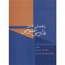 کتاب راهنماي کامل فارسي عمومي اثر حسن انوري