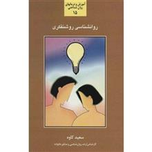 کتاب روانشناسي روشنفکري اثر سعيد کاوه