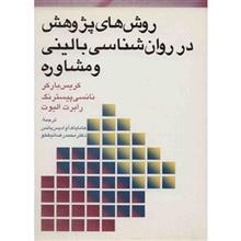 کتاب روش هاي پژوهشي در روان شناسي باليني و مشاوره اثر کريس بارکر