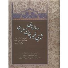 کتاب رساله هاي شعري فيلسوفان مسلمان اثر سيدمهدي زرقاني