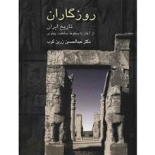کتاب روزگاران اثر عبدالحسين زرين کوب