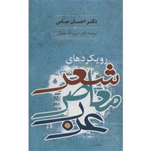 کتاب رويکردهاي شعر معاصر عرب اثر احسان عباس