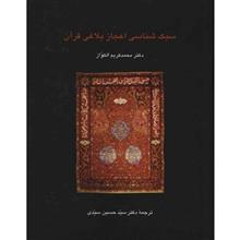 کتاب سبک شناسي اعجاز بلاغي قرآن اثر محمدکريم الکواز