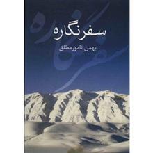 کتاب سفر نگاره اثر بهمن نامور مطلق
