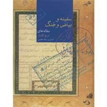 کتاب سفينه و بياض و جنگ اثر ايرج افشار