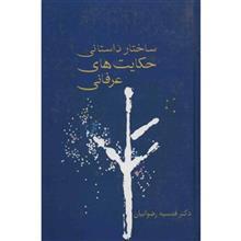 کتاب ساختار داستاني حکايت هاي عرفاني اثر قدسيه رضوانيان
