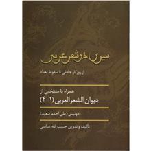 کتاب سيري در شعر عربي اثر حبيب الله عباسي
