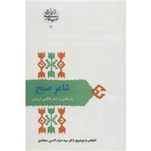 کتاب شاعر صبح اثر سيد ضياء الدين سجادي