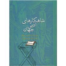 کتاب شاهکارهاي ادبي جهان اثر فرانک نورتن مگيل