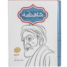 کتاب شاهنامه اثر ابوالقاسم فردوسي - 2 جلدي