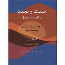 کتاب سنت و تجدد اثر آدونيس