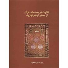 کتاب تفاوت ترجمه هاي قرآن از منظر ايدئولوژيک اثر بهدخت نژادحقيقي