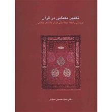 کتاب تغيير معنايي در قرآن اثر سيدحسين سيدي