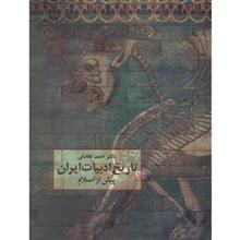 کتاب تاريخ ادبيات ايران اثر احمد تفضلي
