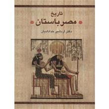 کتاب تاريخ مصر باستان اثر اردشير خداداديان