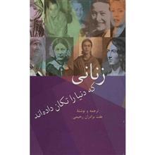 کتاب زناني که دنيا را تکان دادهاند اثر عفت برادران رحيمي