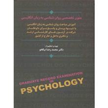 کتاب متون تخصصي روانشناسي به زبان انگليسي اثر محمدرضا نيکخو