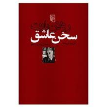 کتاب سخن عاشق اثر رولان بارت