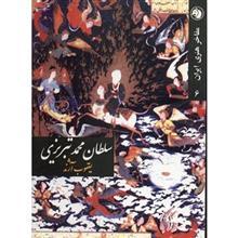 کتاب سلطان محمد تبريزي اثر يعقوب آژند