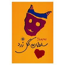 کتاب سلطان گل زرد اثر الهه رهرونيا