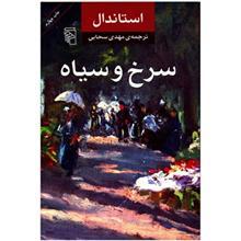 کتاب سرخ و سياه اثر استاندال