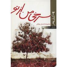 کتاب سرخي من از تو - مجموعه داستان جوانان