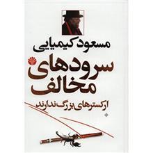 کتاب سرودهاي مخالف ارکسترهاي بزرگ ندارند اثر مسعود کيميايي - 3 جلدي
