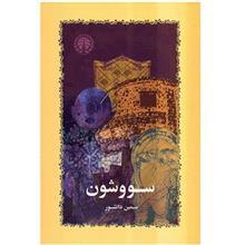 کتاب سووشون اثر سيمين دانشور