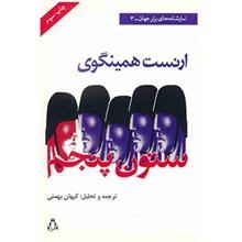 کتاب ستون پنجم