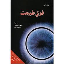 کتاب فوق طبيعت اثر ليال واتسن